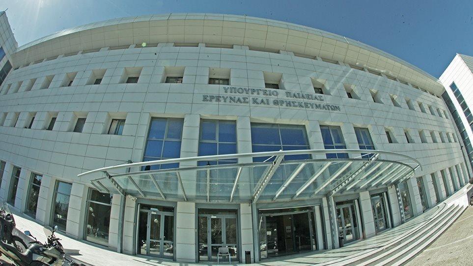 Υπουργείο Παιδείας: Αναστέλλει την έναρξη λειτουργίας 37 νέων ΑΕΙ