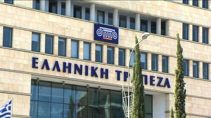 Ελληνική Τράπεζα:Κέρδη παρά την πανδημία και ρεκόρ νέου δανεισμού