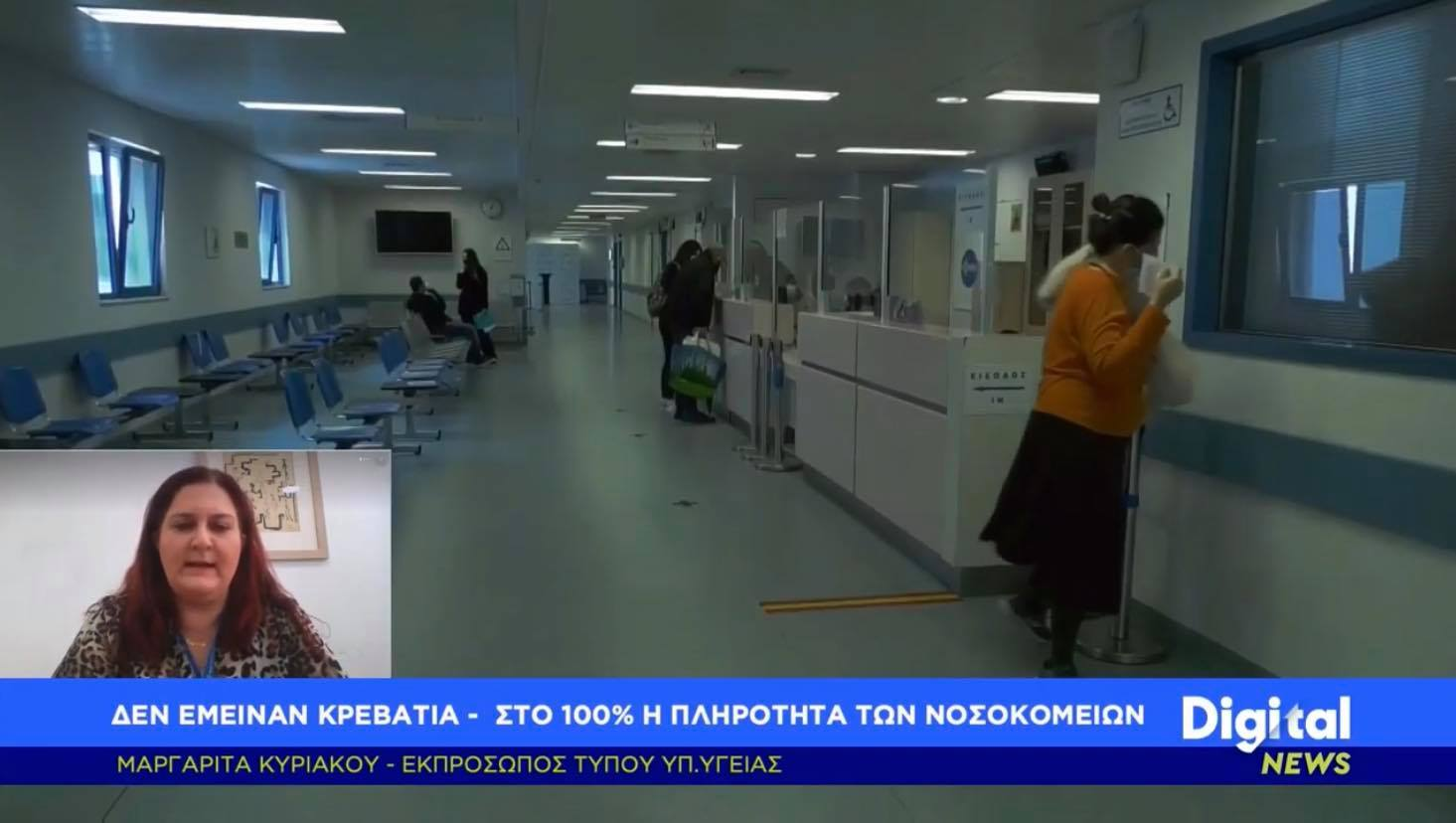 Δεν έμειναν κρεβάτια - Στο 100% η πληρότητα των νοσοκομείων