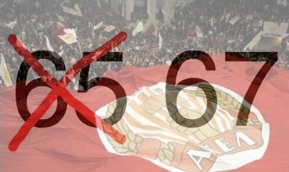 Το ΑΚΕΛ έκανε Νόμο να αφυπηρετούμε στα 67!