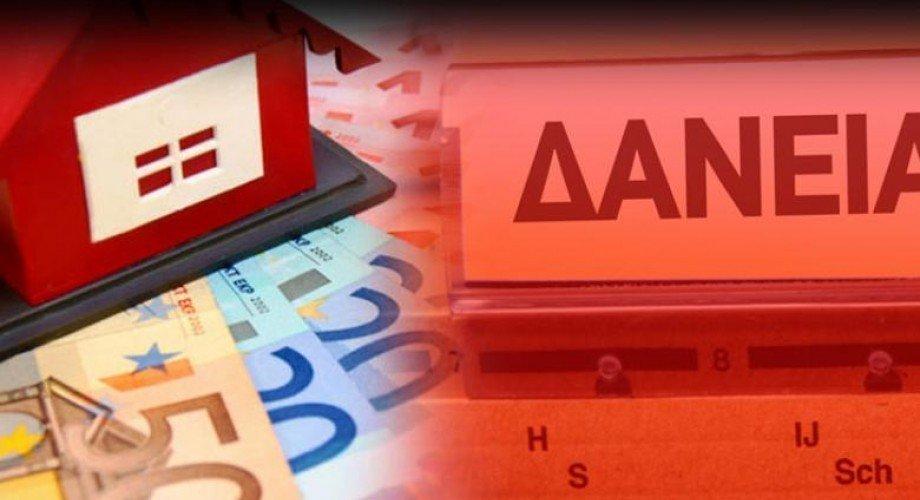 Στα €9,7 δις τα κόκκινα δάνεια τον Αύγουστο