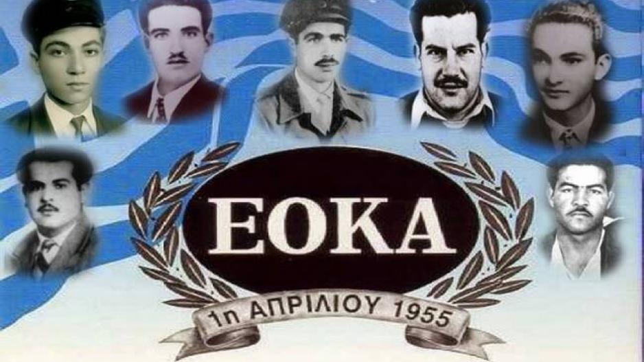 ΕΟΚΑ: Ο αγώνας που έμεινε στην ιστορία